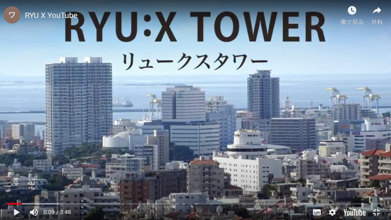 RYU:X TOWER The EAST
