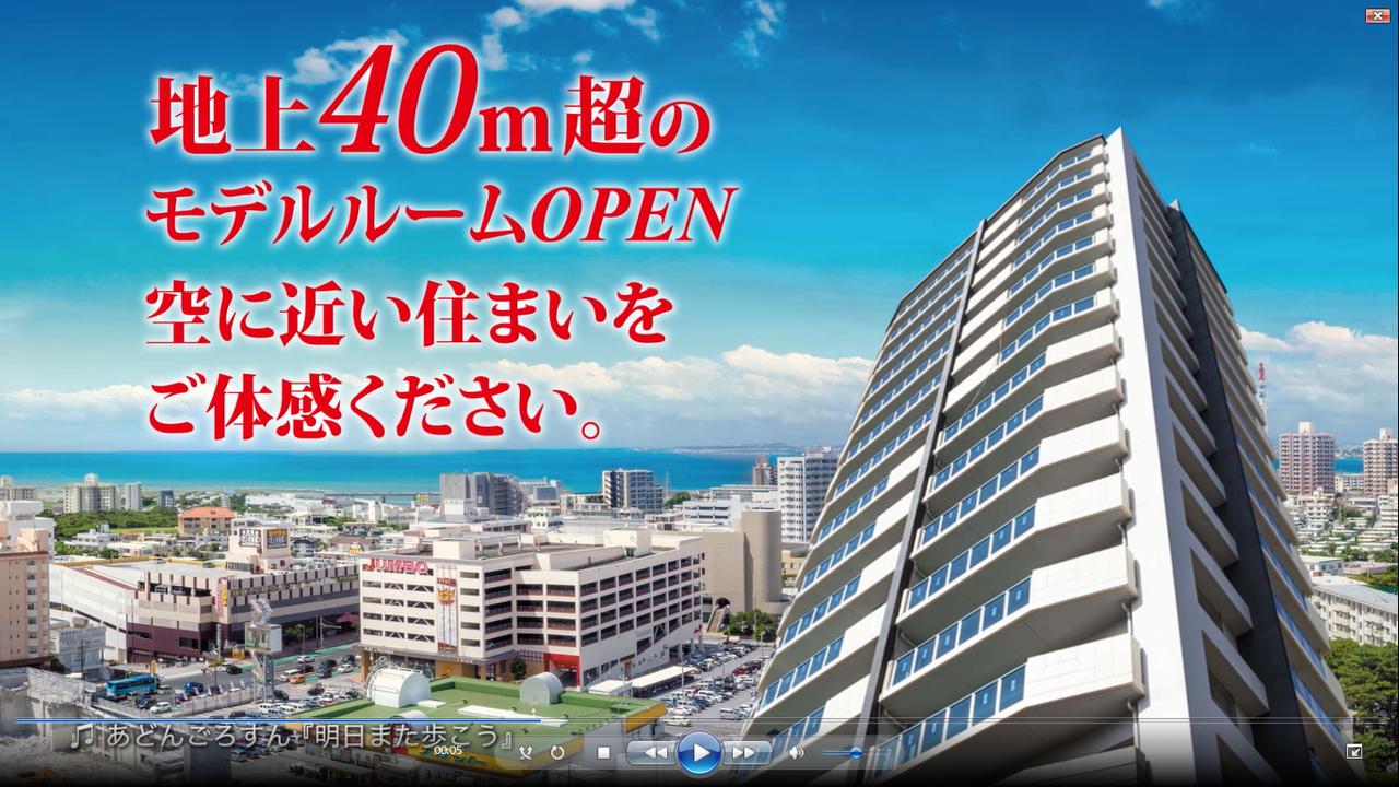 浦添城間 最終分譲!TVCM