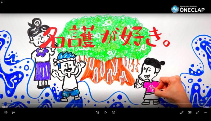 あけみおのまち名護 新TVCM完成(^^♪